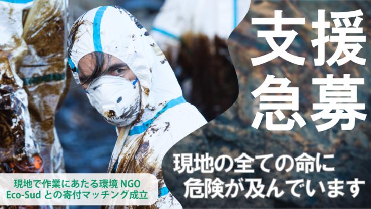モーリシャス沖重油流出事故、現地団体への支援金を集めたい!