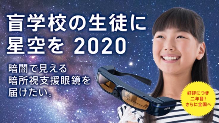 """盲学校の生徒に星空を""""2020""""。暗所視支援眼鏡を届けたい!"""