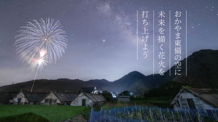 """おかやま""""東備""""の空に、未来を描く花火を打ち上げよう!"""