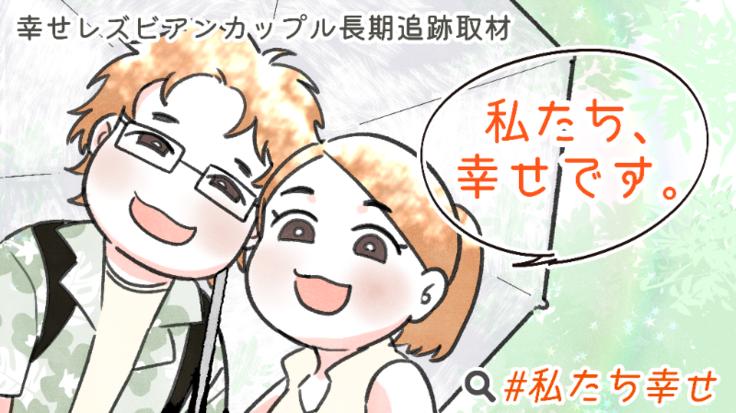 幸せなレズビアンカップルの暮らしぶりを漫画化したい!
