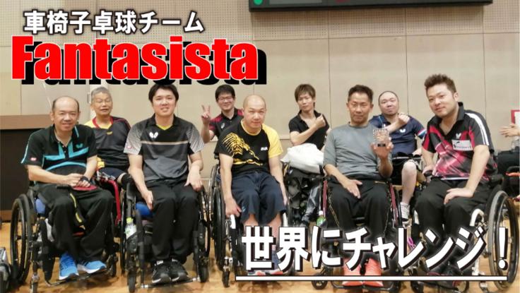 車椅子卓球で世界に挑戦!練習場所を確保したい。