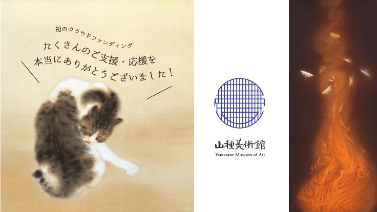 山種美術館|コロナ禍を越え、日本画を未来に伝える活動にご支援を - クラウドファンディング READYFOR (レディーフォー)