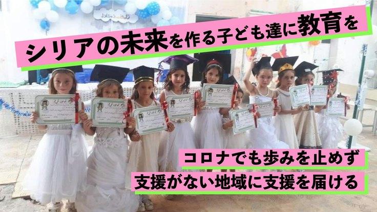 コロナでも支援を止めない。シリアの未来を担う子ども達に教育を