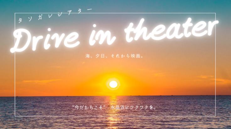 水晶浜でドライブインシアターを開催したい!!