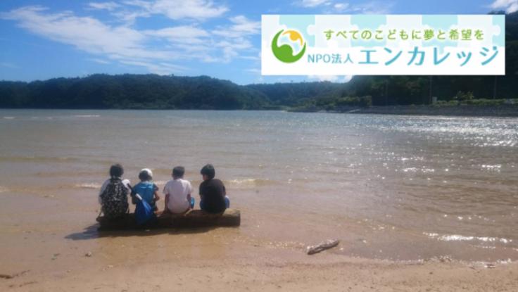 3人にひとりが貧困。そんな沖縄のこどもたちに成功体験の場を!