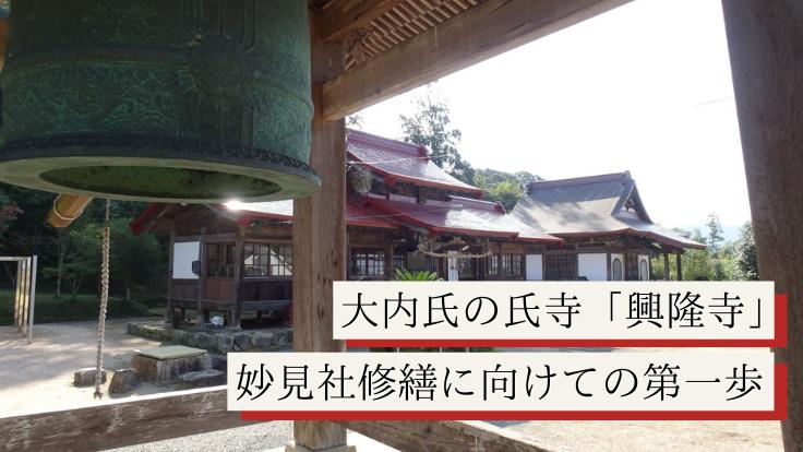 山口県の文化の礎「興隆寺妙見社」修復5年計画にお力添えを。