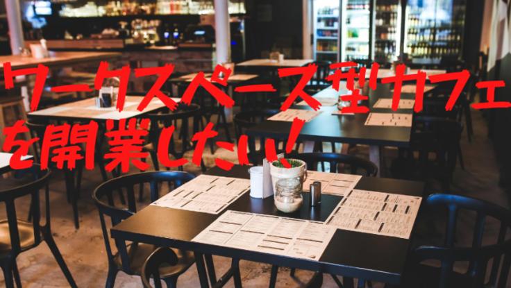 大学生が人を繋ぐワークスペース型カフェを開きます!