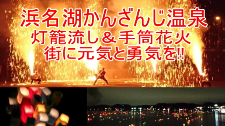 舘山寺温泉灯籠流し&手筒花火を復活させ、街に元気と勇気を!
