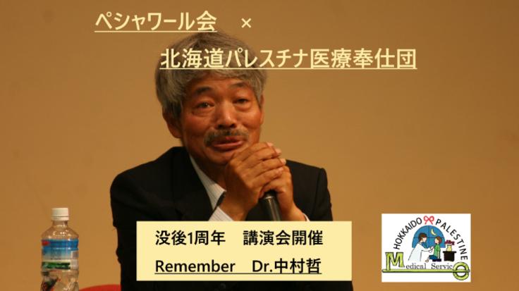 「没後1周年 Remember Dr.中村哲」講演会