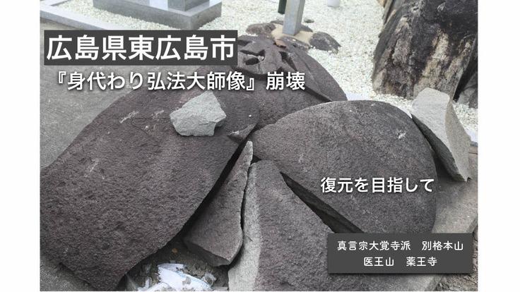 西日本豪雨 壊れた身代わり弘法大師像復元の修復費を集めたい