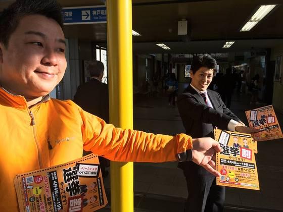 兵庫県三田市長選挙立候補予定者の討論会を開き意見交換をしたい