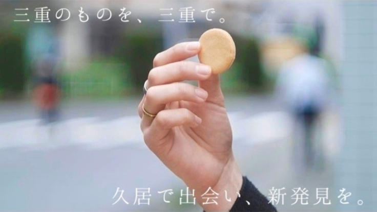 三重県津市久居に「集まる」「繋がる」「新しい」場所を!