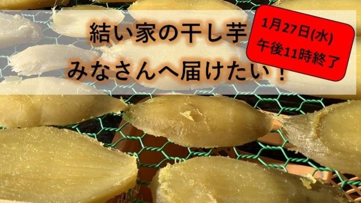 こだわりの干し芋(無肥料自然栽培)をみなさんに味わってほしい!