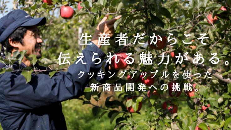 地元秋田の仲間とともに、クッキングアップルの郷をまもりたい!