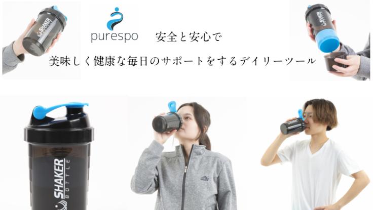 ドリンク用シェーカーボトルの日本国内食品衛生検査済品の輸入販売