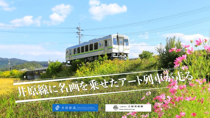 大原美術館×井原鉄道|名画が連なる「アート列車」を走らせよう!