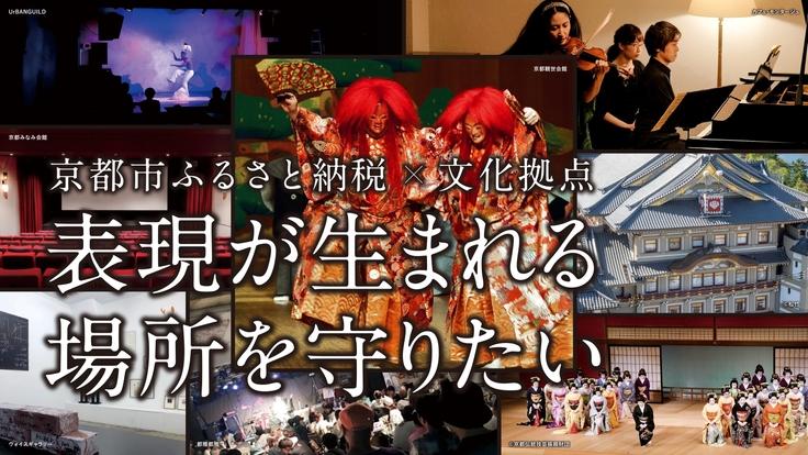 京都市ふるさと納税×文化拠点|表現が生まれる場所を守りたい