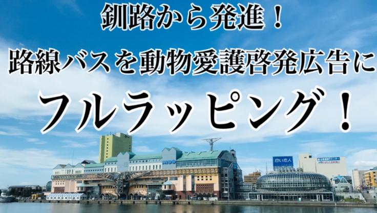 北海道釧路から発進!動物愛護啓発路線バスを創ろうプロジェクト!!