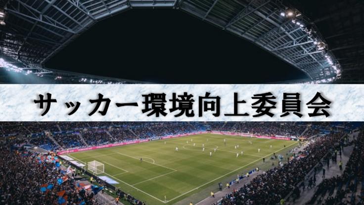 【サッカー環境向上委員会】サッカーに関わる「人」のWEBマガジン