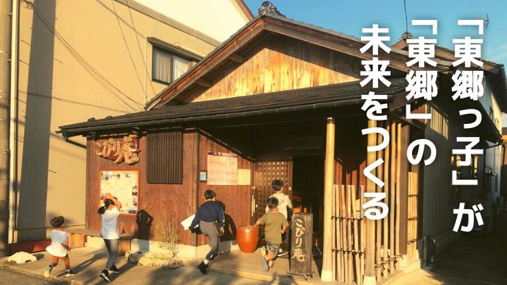 駄菓子屋オープン!福井市東郷地区の子供達に新しい経験を!