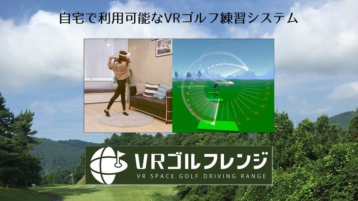 自宅で利用できるVRゴルフ練習システム、VRゴルフレンジ