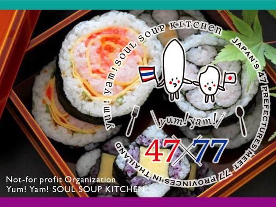 タイ77県ご当地食材の飾り寿司で日タイの架け橋を実現したい!