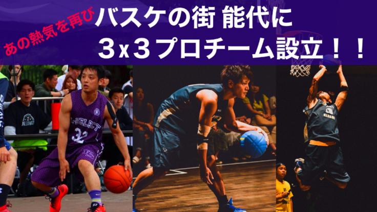 【あの熱気を再び】バスケの街能代に3x3プロチーム設立!!