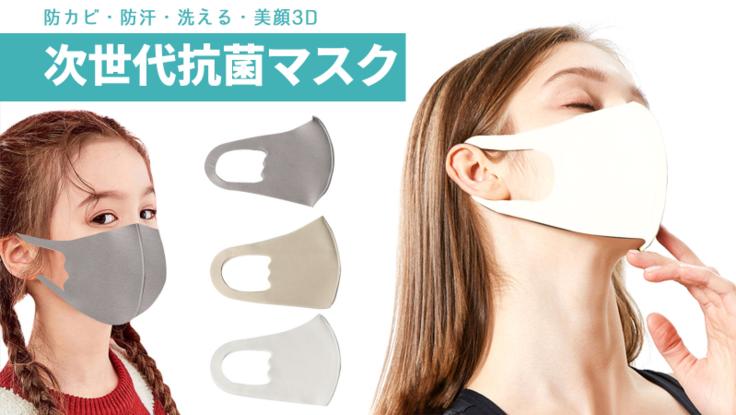 《3D美顔・通気性・防カビ・防汗・洗える》次世代の抗菌マスク