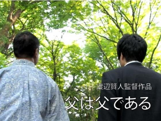 自主映画「父は父である」を制作し、海外映画祭に出品したい!