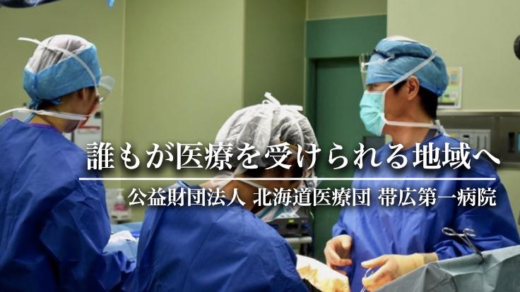 帯広第一病院:戦後から背負ってきた使命をこれからも