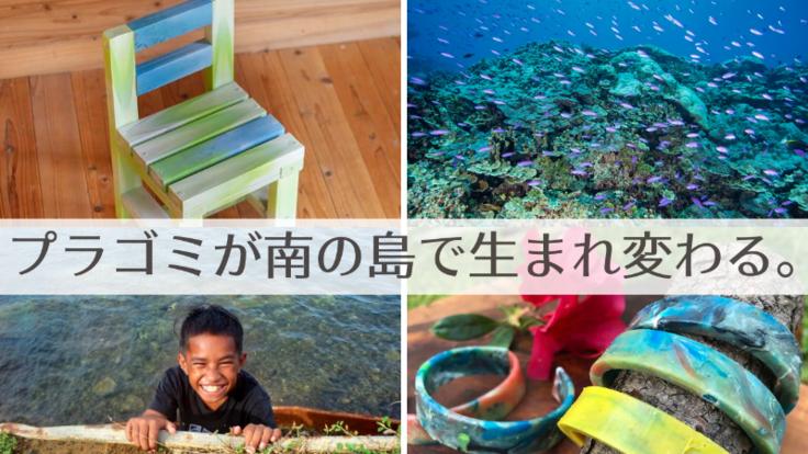 ミクロネシアでプラゴミを再利用して綺麗な海を次の世代へ