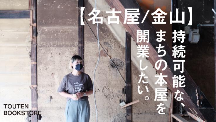 【名古屋/金山】持続可能な、まちの本屋を開業したい。