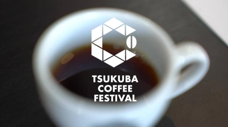 つくばコーヒーフェスティバルをオンラインで開催したい!