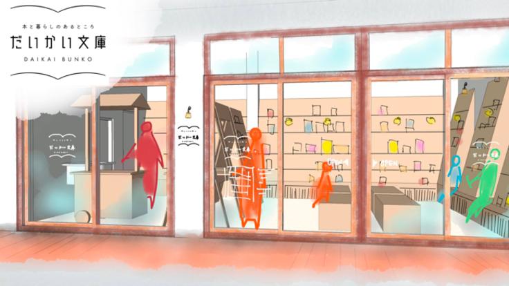 豊岡に社会的処方を実現する「シェアする図書館」を作りたい!