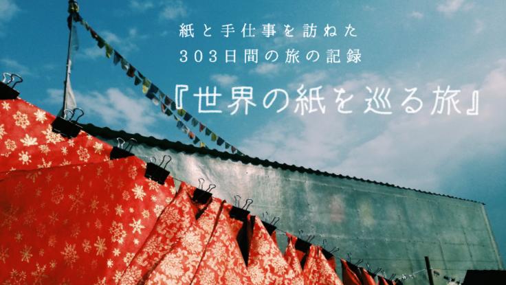 303日間の『世界の紙を巡る旅』を本にしたい! - クラウドファンディング READYFOR (レディーフォー)