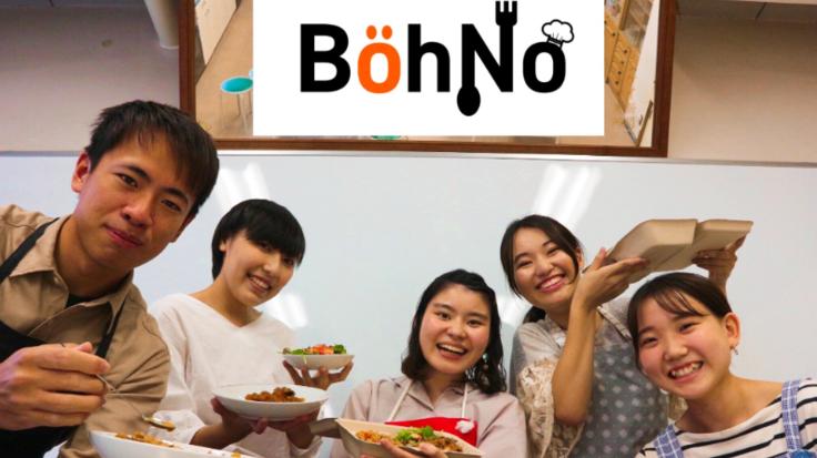 BohNo 子ども達を笑顔に。そして食品ロスを減らしていきたい。