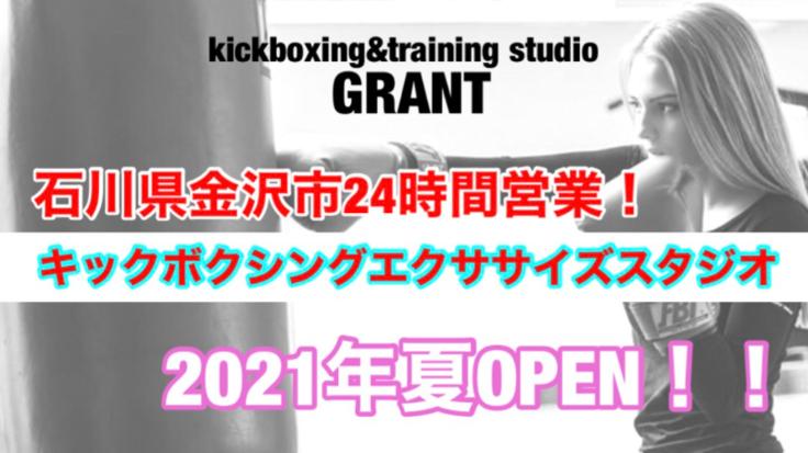 石川県金沢市に24時間営業のキックボクシングスタジオを開設!