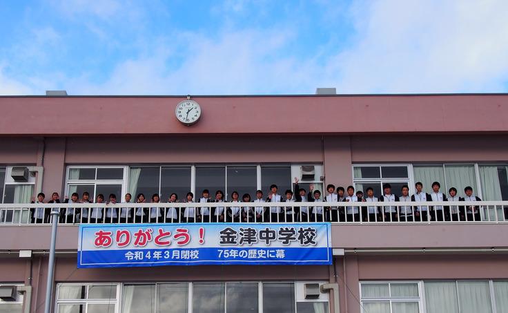 金津を誇りにできる閉校記念誌を最後の卒業生でつくる!