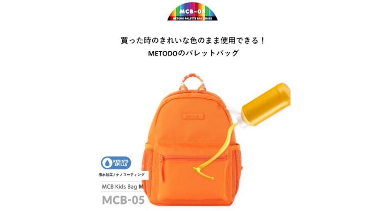 水や油を弾くMETODOのバックパック 【MCB-05】
