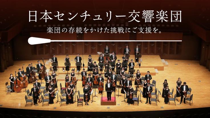 日本センチュリー交響楽団:楽団の存続をかけた挑戦にご支援を。