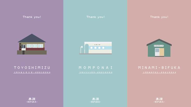 北海道の廃止駅に感謝をー短編映画で思い出を残したい