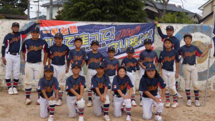 子供会の少年野球部に新しいユニフォームを!