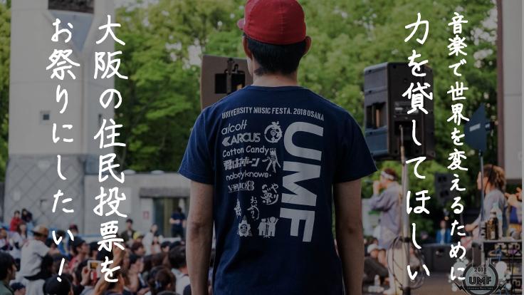 #政を祭に|選挙をお祭りに変えるプロジェクト