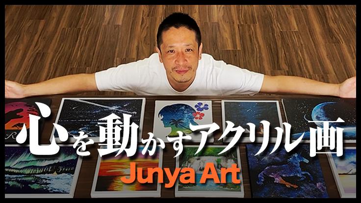 日本中に「人の心を動かすアクリル画」の動画をもっと広げたい!