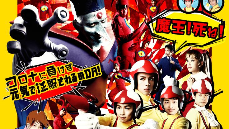 LIVEミュージカル演劇『チャージマン研!』R-2を配信するのDA