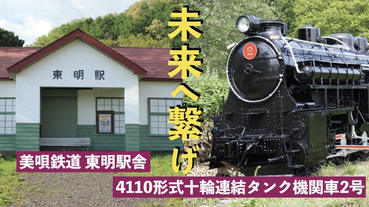 北海道美唄市|日本遺産認定の東明駅舎と貴重なE型機関車を守りたい