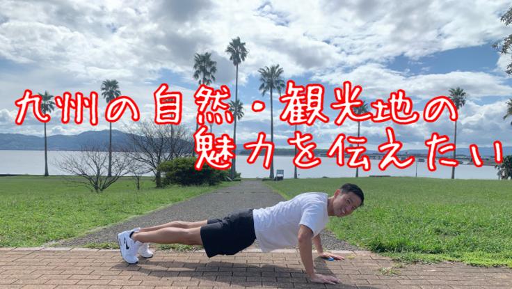 九州の自然・観光地の魅力を伝える!スポーツを通して伝えたい!
