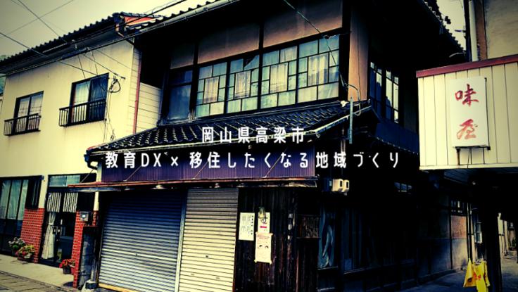 岡山県高梁市で教育×移住!古民家をリノベし「学びの地域交流拠点」に