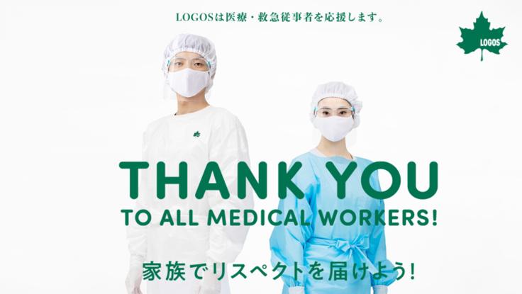 【LOGOS】リスペクトキャンペーン~使い切りガウンを医療現場に~