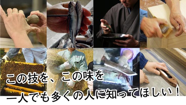 日本の隠れた職人や技を「当店おまかせ商品頒布会」によって助けたい